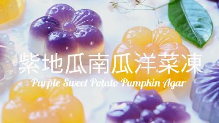 紫地瓜南瓜洋菜冻, 清凉爽脆, 简易精致点心