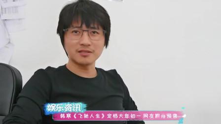 韩寒《飞驰人生》定档大年初一, 网友期待预售