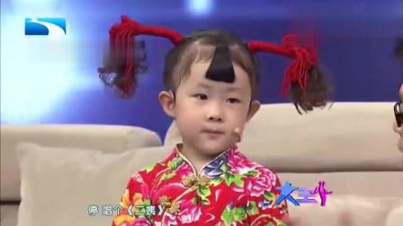 大王小王: 王为念现场想为难萌娃小玉玉, 结果自己傻眼了!