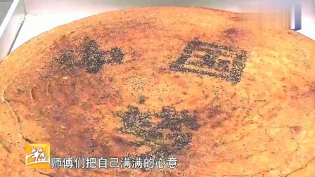 """美丽中国乡村行: 当地美食, 被誉为中国的""""汉堡"""", 到底是什么样"""