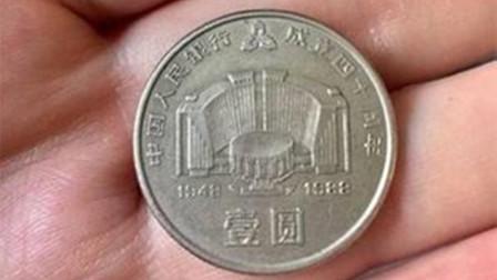 这种一元面值的纪念币, 如今价值多少钱? 说出来你都不信!