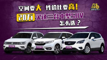 配置高、空间大! 20万买这三台中型SUV怎么选? - 大轮毂汽车视频
