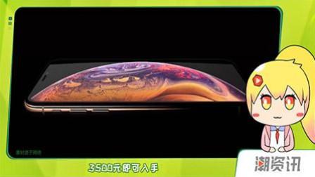 三星Galaxy S10官宣 | 电商平台iPhone迎降价潮