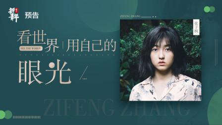 演员张子枫: 戏子是个挺有歧义的词, 我正在接受不属于我年龄的东西