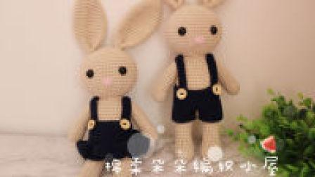 棉柔朵朵编织小屋 情侣兔玩偶编织视频教程下集