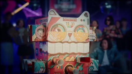 LxU × 天猫 | 双十一广告礼 成片