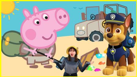 糟糕! 小猪佩奇的汽车坏了, 汪汪队立大功的哪只狗狗帮助了她呢? 儿童玩具故事第六季