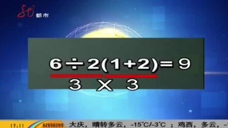 150万网友竟然算不出这道小学数学题, 你会做么?