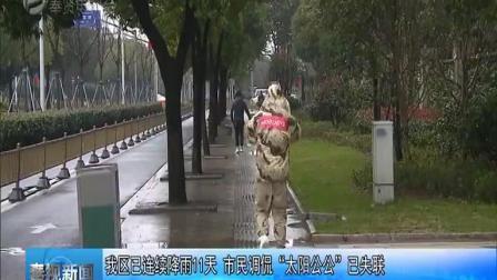 视频|我区已连续降雨11天 市民调侃太阳公公已失联