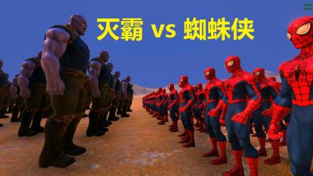 最强史诗模拟战 1000蜘蛛侠 vs 20灭霸, 谁更强呢?