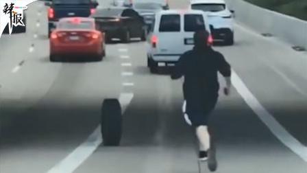 离家出走? 男子高速狂追掉落轮胎