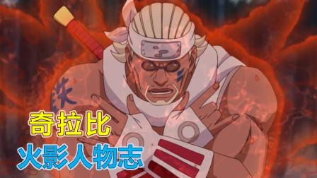【火影人物志26】云隐村的完美人柱力, 奇拉比 同伴眼中的Rapper 令敌人畏惧的Killer