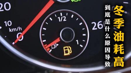 车子在冬季油耗突然变高, 这三种原因的可能性最大, 新手不用太纠结