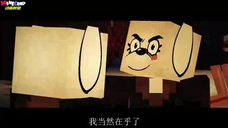 MC动画连续剧-传说之下-underfell-19