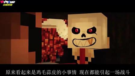 MC动画连续剧-传说之下-underfell-20