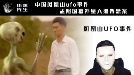猎奇系列之中国三大UFO事件 凤凰山ufo事件 1994年孟照国外星人绑架事件是真是假?