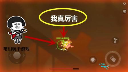 激斗火柴人: 刚开始作死, 最后反超拿第1, 全靠弹跳力