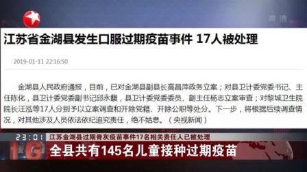 视频|江苏金湖县过期脊灰疫苗17名相关责任人已被
