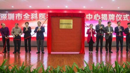 深圳市首家全科医学师资培训中心落户龙华区中心医院