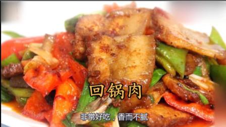"""大厨教你一道""""回锅肉""""家常做法, 香儿不腻的做法, 太好吃了, 适合配米饭!"""