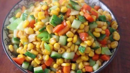 """大厨教你: """"三色玉米粒""""的家常做法, 香甜脆口, 大人小孩都喜欢"""
