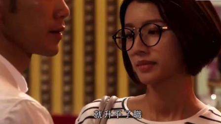 心理追凶: 敖嘉年为泡妞蔡思贝放弃晋升机会