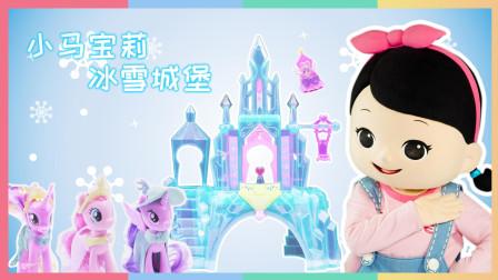 寻找魔法的小马宝莉~会发光的魔幻水晶城堡