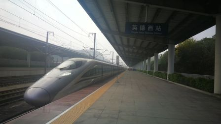 G74次列车(深圳北→郑州东)搭载CRH380AL型车底,从英德西站开出!