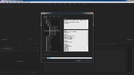 影视后期pr软件基础教程02 新建序列与多项目同时操作