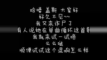 【知足 翻唱】盗将行