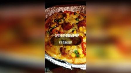 腊肠披萨, 批萨教程