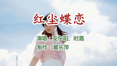 安东阳、时嘉 - 红尘蝶恋_超高清画质