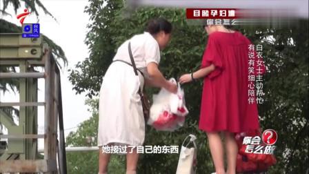 你会怎么做热心阿姨帮孕妇提重物, 蹲下为其系鞋带, 事后不言谢