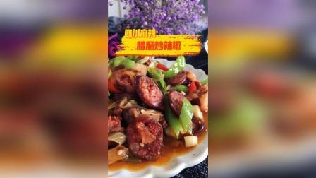 四川麻辣腊肠炒辣椒 不需加调料也有味