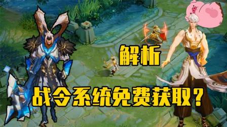 王者荣耀: 新皮肤为何上线战令系统? 想要免费获得并不简单!
