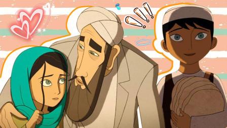 女人不能单独出门? 《养家之人》告诉你阿富汗少女的真实生活