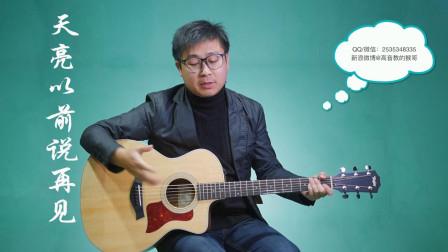《天亮以前说再见》吉他弹唱教学G调精华版 何野 高音教