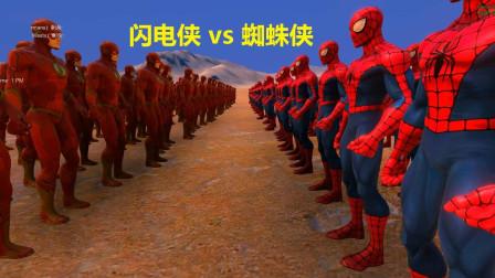 史诗战争模拟器 1000蜘蛛侠 vs 600闪电侠, 最后怎样?