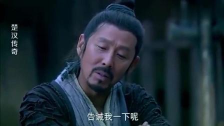 《楚汉传奇》: 刘邦放到现在, 那也是个当老板的料, 这张嘴实在是太会说了!