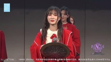 SNH48剧场公演 20190112(晚间)