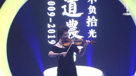 为道农会10年, 程虹现学小提琴, 现场感叹梦想还是要有的