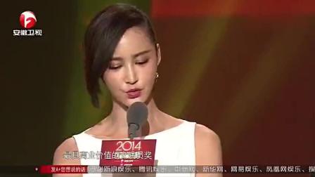 刘诗诗凭借超高人气成为商家宠儿, 获奖最具商业价值女演员