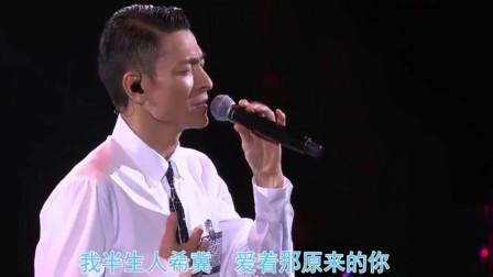 刘德华深情演唱《心只有你》, 最喜欢的歌曲之一!
