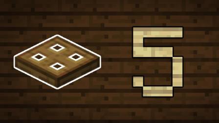 【Minecraft知多少】关于活板门你可能不知道的5件事