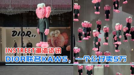 潮流资讯: Dior联名kaws, 一个公仔卖到5万块!