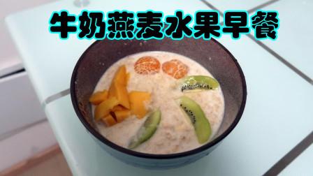 周日早上, 做个燕麦牛奶水果早餐