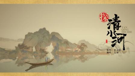 【文詡】探清水河(Cover: 张云雷)【翻唱】