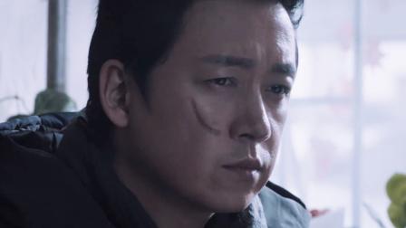 《白夜追凶》【潘粤明CUT】29 关宏宇刘队小诊所找到面目全非的乔森