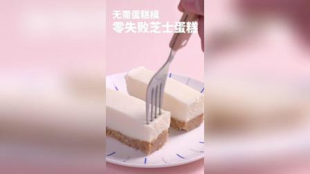 无需蛋糕模零失败芝士蛋糕的做法