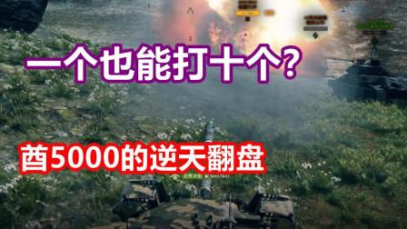 坦克世界西成解说: 一个打一群? 酋5000惊人10杀翻盘
